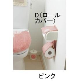 レース柄トイレマット(ロールカバー)