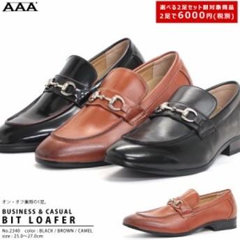 送料無料 【2足6000円(税別)セット】 AAA+ ビット ローファー メンズ 靴 2340 ビジネスシューズ カジュアル