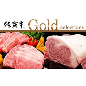 佐賀牛の豪華定期便・ゴールドコース(年4回/冷蔵でお届け)