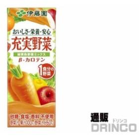 野菜ジュース 充実野菜 緑黄色 野菜 ミックス 200ml パック 24 本  ( 24 本    1 ケース ) 伊藤園