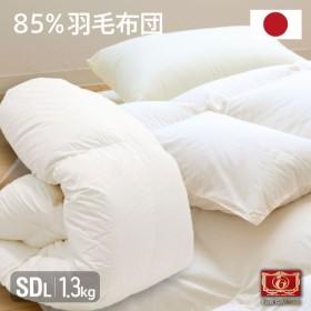 日本製 羽毛85% 掛け布団 1.4kg セミダブルロング 国産 高品質 羽毛布団 0.8kg 総重量約1.6kg 代引不可