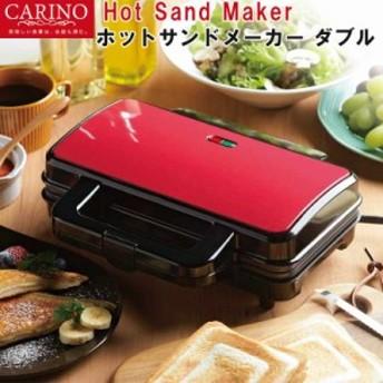 ホットサンドメーカー 耳まで 2枚焼き レシピ付き カリーノ CARINO 64-11102
