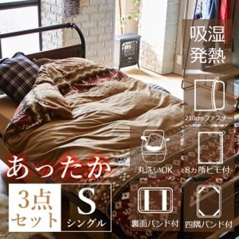 あったか寝具カバー3点セット(掛け布団カバー・敷きパッド・枕パッド)シングル ノルディック柄
