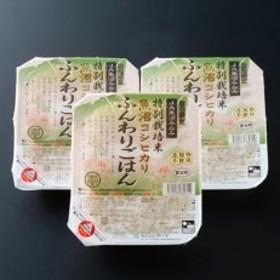 特別栽培米南魚沼産こしひかり「ふんわりパックごはん200g×48個」