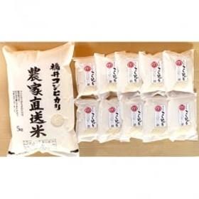 農家直送米約5kgと無洗米こしひかり2合×10パックセット