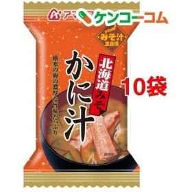 アマノフーズ みそ汁里自慢 北海道みそ かに汁 ( 9g1食入10コセット )/ アマノフーズ