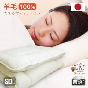 日本製 羊毛100% 敷き布団 固綿入り セミダブルロング 国産 羊毛100% 匂いが少ないフランス産プレミアムウール 代引不可