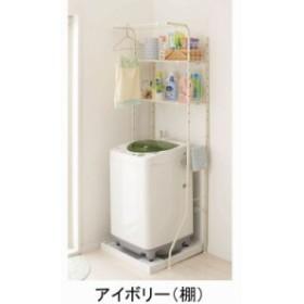 【直送】デザイン洗濯機ラック(棚タイプ)