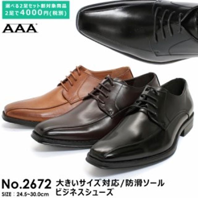 送料無料 【2足4000円(税別)セット】 AAA+ ビジネスシューズ メンズ 靴 2672 防滑ソール 外羽根 スワールモカ