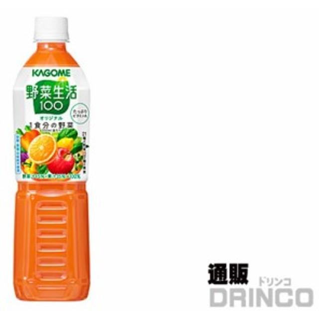 野菜ジュース 野菜生活 100 オリジナル 720ml ペットボトル 15 本  ( 15 本    1 ケース ) カゴメ