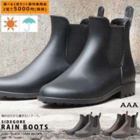 送料無料 【2足5000円(税別)セット】 AAA+ レインブーツ ショート メンズ 靴 2334 サイドゴア シューズ 防水