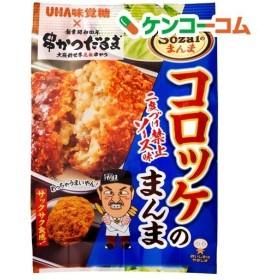 Sozaiのまんま コロッケのまんま 二度づけ禁止ソース ( 30g )/ Sozaiのまんま