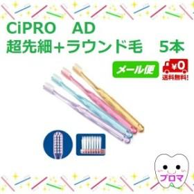 1000円ポッキリ◆送料無料(メール便)◆CiPRO AD【超先細+ラウンド毛/M(ふつう)