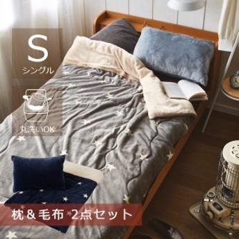 【直送】あったか2点セット わた入りフランネル毛布&枕 シングル スター