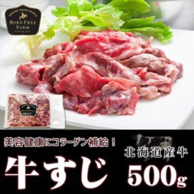 北海道産牛 牛肉 牛すじ500g [加熱用]  北海道 十勝スロウフード
