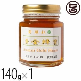 黄金蜂蜜 140g×1瓶 ごがねはちみつ 蜜源 黄金森 安須日杜 黄金色の春蜂蜜 送料無料