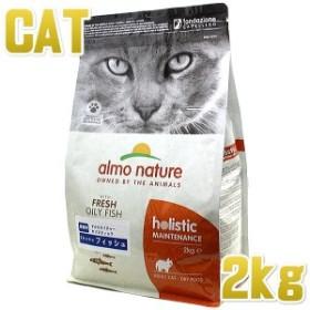 最短賞味2021.3・アルモネイチャー 猫 フレッシュフィッシュ2kg alc624成猫用ホリスティックドライ キャットフード正規品