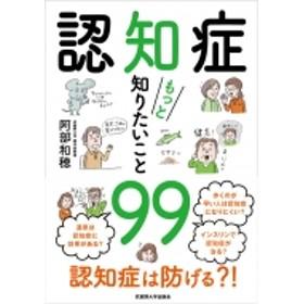 阿部和穂/認知症もっと知りたいこと99