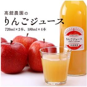 高舘農園のりんごジュース 合計6本