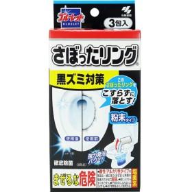 小林製薬 さぼったリング (3包入)