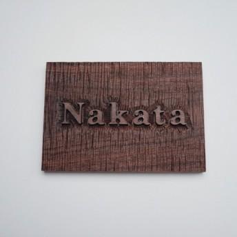 【送料無料】木のネームプレート 木の表札 ウォルナット 浮文字 手彫り