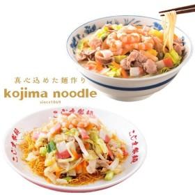 こじま製麺 海鮮具入りちゃんぽん 皿うどん ×各2食 計4食