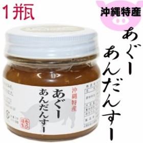 沖縄特産 あぐーあんだんすー 260g×1瓶 沖縄 定番 土産 肉味噌 相葉マナブ  送料無料