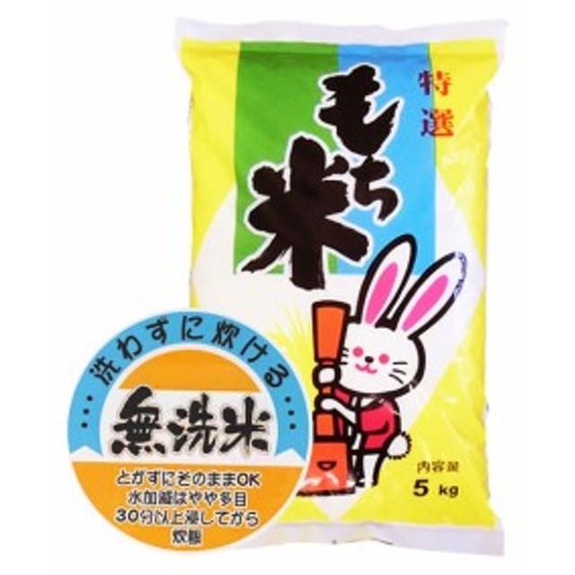 もち米フェア 無洗米 30年産山形県産ヒメノモチ 白米5kgx1袋