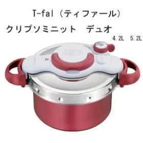 T-fal(ティファール) 圧力鍋 クリプソミニット デュオ 4.2L P4604236 結婚祝い ギフト