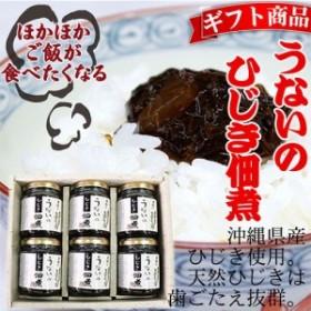 お中元 ギフト うないの ひじき佃煮 6個セット (ギフト箱入) 沖縄 土産 無添加佃煮  送料無料