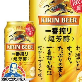 キリン 一番搾り 超芳醇 1ケース/350ml缶×24本(024) 詰め合わせ
