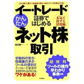 イー・トレード証券ではじめるかんたんネット株取引/渡辺賢一(著者)