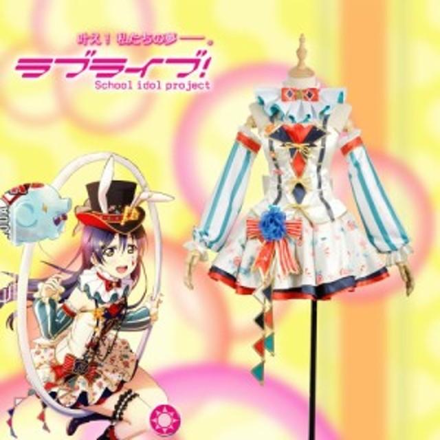 ラブライブ! サーカス編 覚醒後 園田海未 風 コスプレ衣装 コスチューム cosplay ハロウィン オーダーメイド可能 LL032