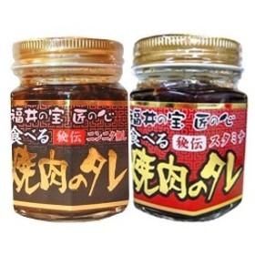 食べる焼肉のタレ 110g・食べる焼肉のタレ スタミナ 110g 各1本 福井県  送料無料