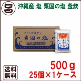 沖縄産 塩 粟国の塩 釜炊 500g 25個 1ケース 粟国島の天然海水100%使用  送料無料