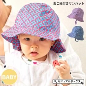 ベビー帽子 ベビーサイズの子 春 夏 春夏 日除け帽子  ベビー : あご紐付き サンハット by-aht