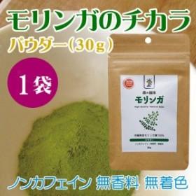 モリンガのチカラ パウダー (30g)×1袋 沖縄 土産 貴重 国産  送料無料