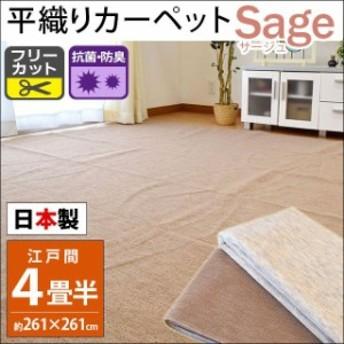 ラグ フリーカットラグ サージュ 4.5畳 261×261cm 日本製 抗菌 防臭 ブラウン アイボリー 平織りカーペット 4.5帖 フリーカット