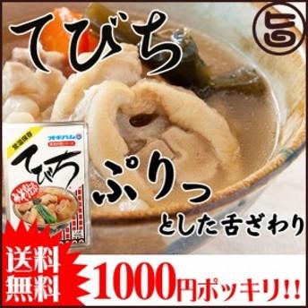 琉球料理シリーズ てびち汁 400g×1袋 沖縄土産 沖縄 土産 人気 定番 料理 送料無料