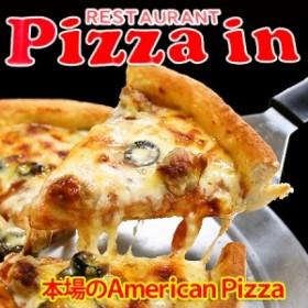 アメリカンピザセット ピザインオキナワ オリジナルピザ3枚セット 送料無料