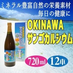 OKINAWA サンゴカルシウム 720ml×12本 沖縄 子供 パイン風味 人気  送料無料