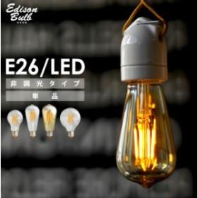 LED電球 E26 エジソンバルブ LED 非調光タイプ  裸電球 エジソン電球 照明 フィラメントLED 電球色 おしゃれ かわいい 4W 100V 口金E26