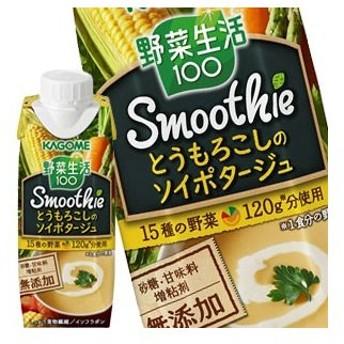 カゴメ 野菜生活100 Smoothie とうもろこしのソイポタージュ 250g 紙パック × 12本 賞味期限:2ヶ月以上 【4〜5営業日以内に出荷】