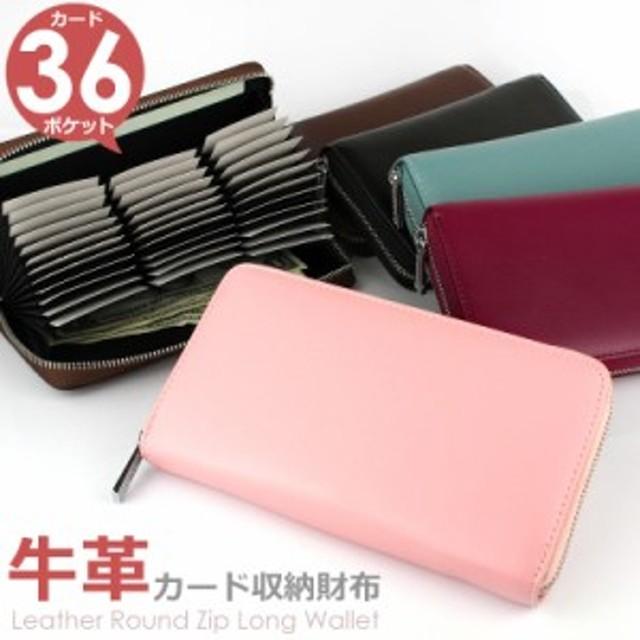 870d04c2abb3 ラウンドファスナー 長財布 牛革 カード 大容量 レザー カードケース メンズ レディース アコーディオンウォレット 蛇腹