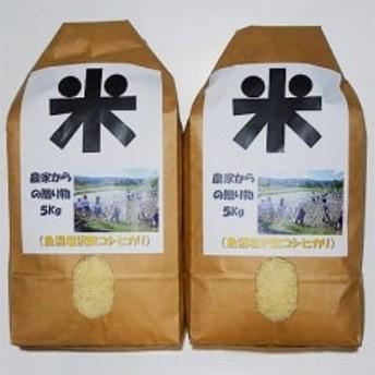 南魚沼産(しおざわ)こしひかり 栽培期間中農薬を8割減らして育てたお米 精米10kg(5kg×2袋)