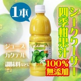 シークヮーサー入り 四季柑 濃縮果汁100% 500ml×1本 沖縄 人気 土産  送料無料