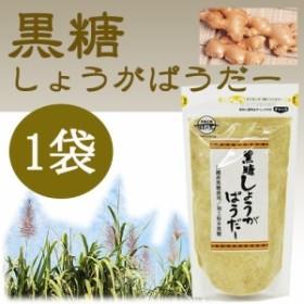 黒糖しょうがぱうだー 200g×1袋 沖縄 土産 人気  送料無料