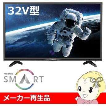 在庫限り 【メーカー再生品・3ヶ月保証】 32BK1ハイセンス 32V型 ハイビジョンスマート液晶テレビ (外付けHDD録画対応)