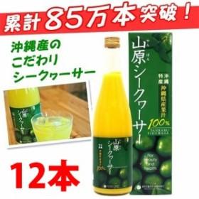 山原シークヮーサー 720ml×12本(1ケース) 沖縄 人気 土産  送料無料