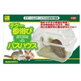 SANKO/三晃商会  デグー砂浴び バスハウス